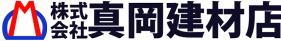 株式会社真岡建材店