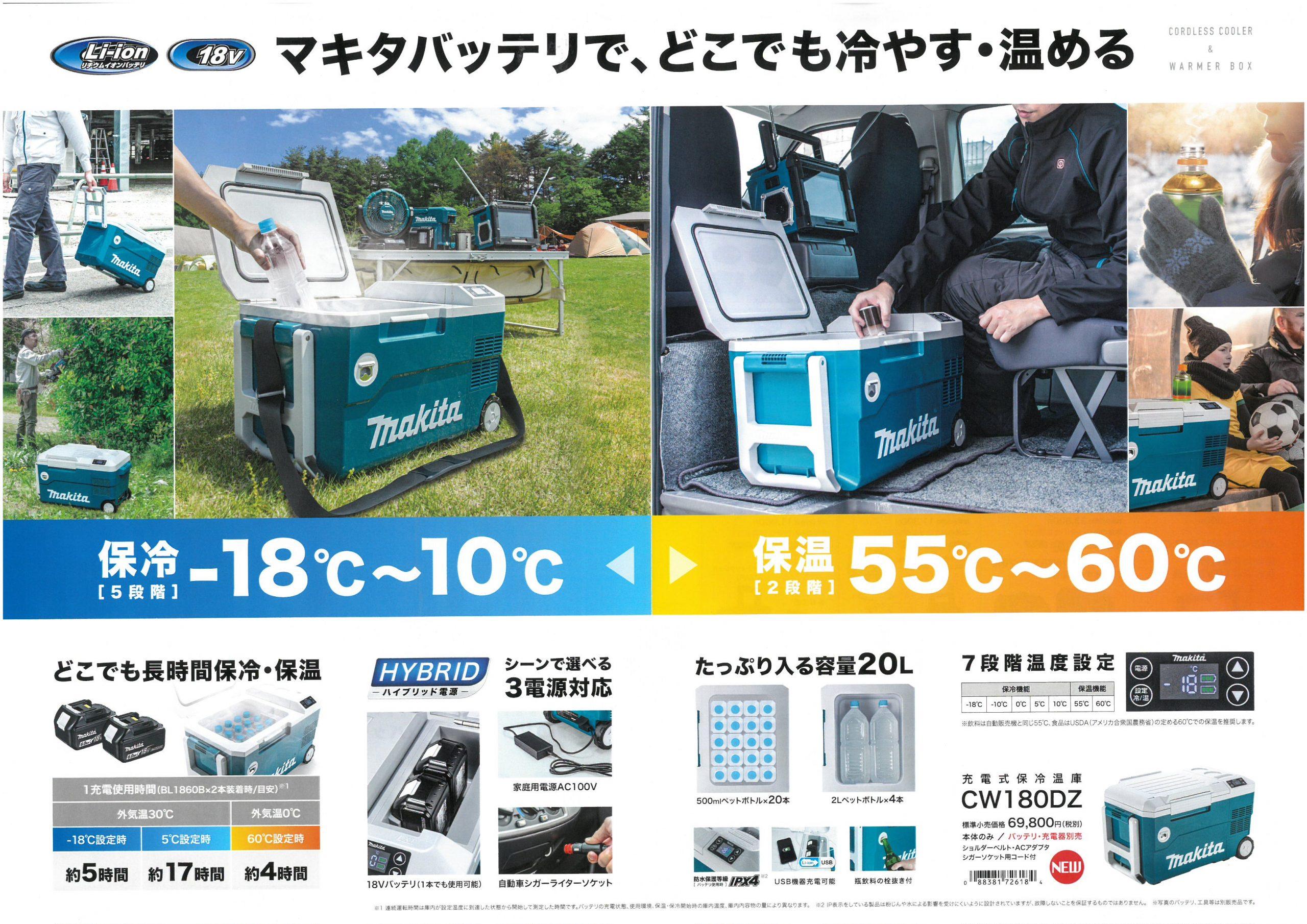 充電式保冷温庫1